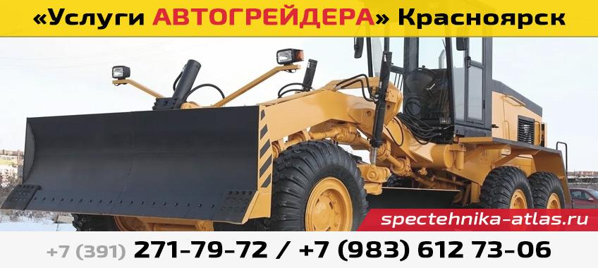 """""""Услуги автогрейдеракрасноярск - спецтехника-атлас.ру"""