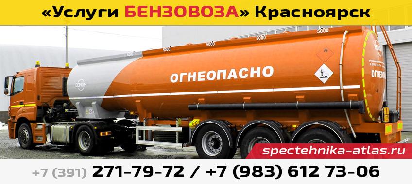 """Услуги бензовоза - спецтехника-атлас.ру"