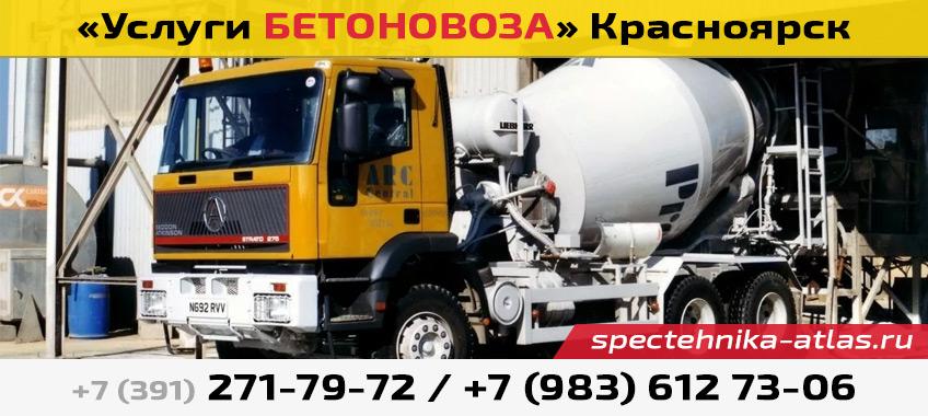 Услуги бетоновоза - спецтехника-атлас.ру