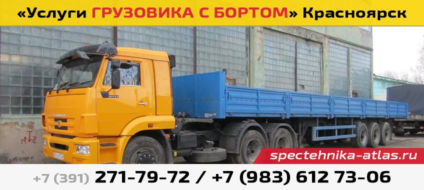 Услуги бортового грузовика - спецтехника-атлас.ру