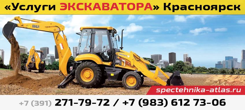 Услуги экскаватора Красноярск - спецтехника-атлас.ру