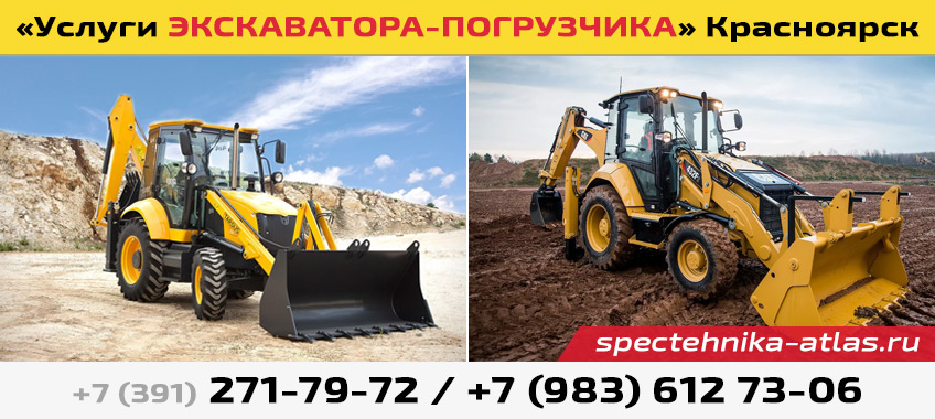 Услуги погрузчика экскаватора Красноярск - спецтехника-атлас.ру
