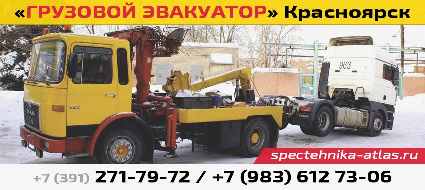Услуги грузового эвакуатора красноярск - спецтехника-атлас.ру