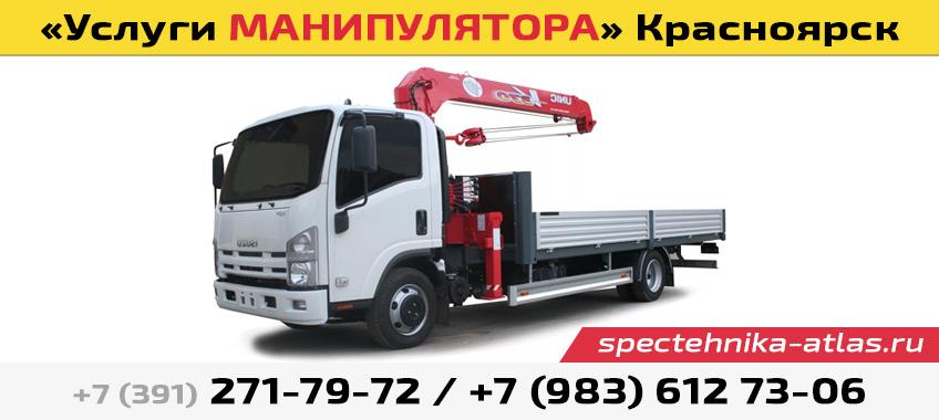 Услуги манипулятора красноярск - спецтехника-атлас.ру
